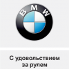 """""""Автоидея"""" - Официальный Дилер Bmw - последнее сообщение от AUTOIDEA"""