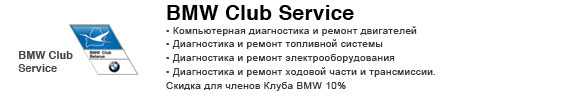 bmw_club_sevice