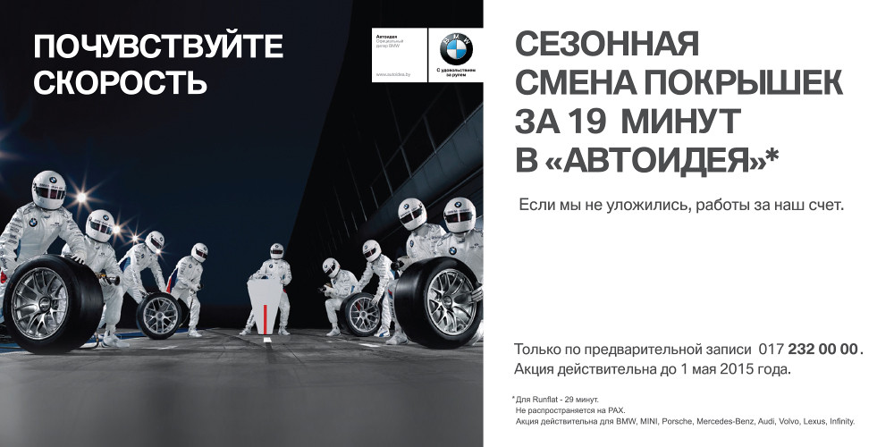 200x100_bmw_skorostnaya_new_3