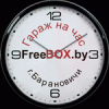БМВ клуб • Барановичи - последнее сообщение от freebox.by