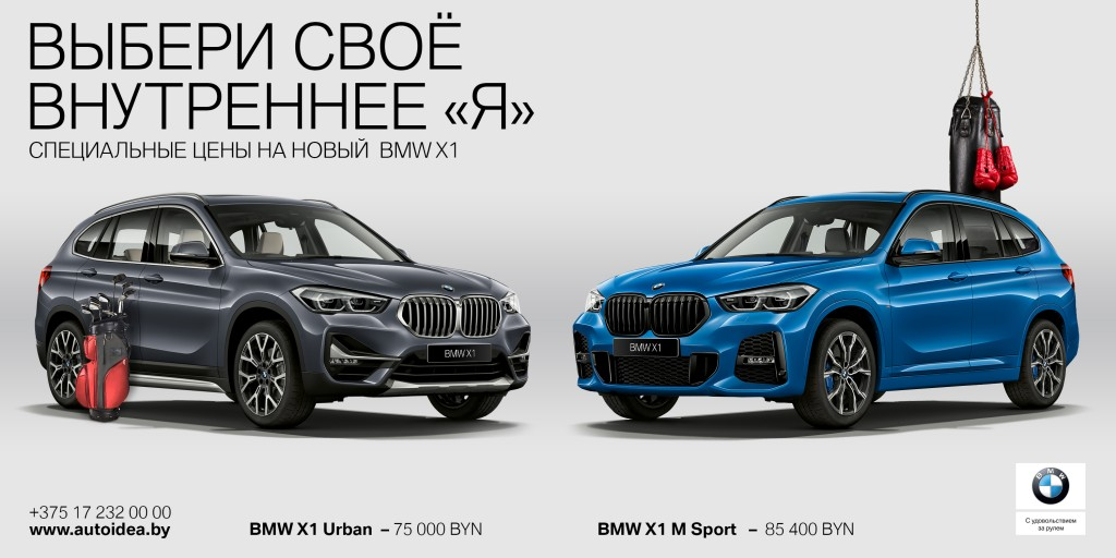 BMW X1_Выбери свое внутренее Я!
